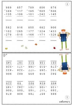 Unterrichtsmaterial, Übungsblätter für die Grundschule | Freiarbeit ...